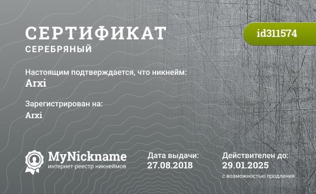 Certificate for nickname Arxi is registered to: Скай Владислава