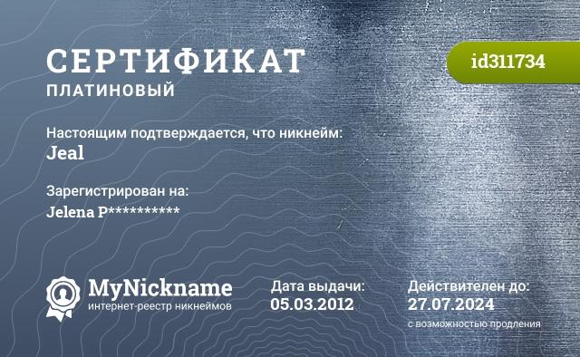 Сертификат на никнейм Jeal, зарегистрирован на Jelena P**********
