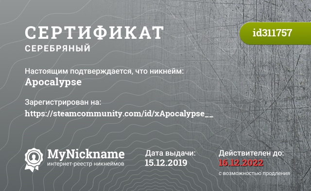 Certificate for nickname apocalypse is registered to: Апо Краузе