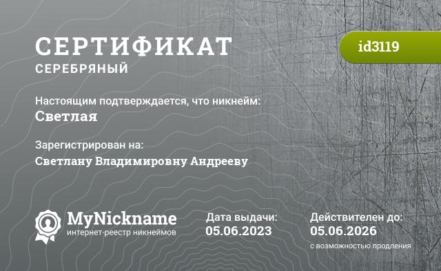 Certificate for nickname Светлая is registered to: Вялых Светлана Владимировна