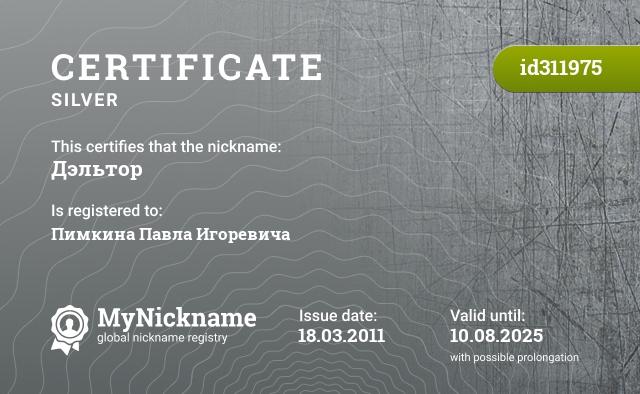 Certificate for nickname Дэльтор is registered to: Пимкина Павла Игоревича