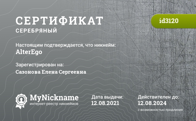 Certificate for nickname AlterEgo is registered to: Усольцева Эльвира