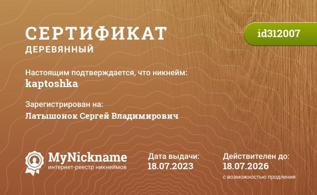Certificate for nickname kaptoshka is registered to: Kara