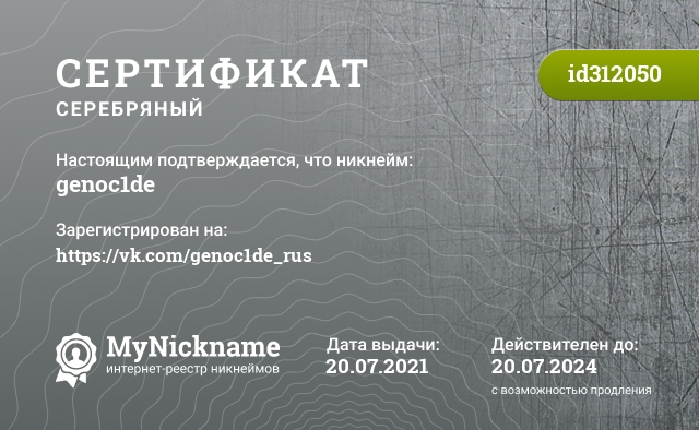 Certificate for nickname genoc1de is registered to: Влада