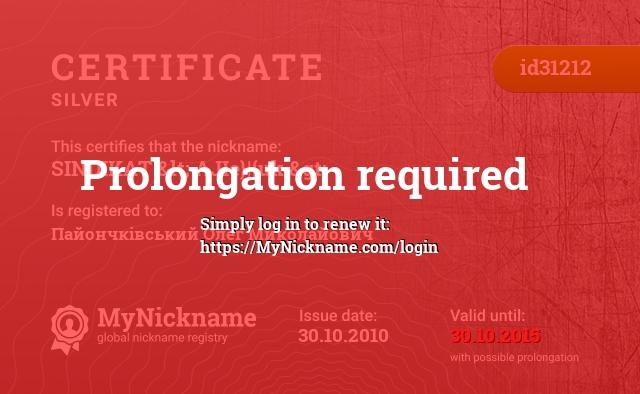Certificate for nickname SINDIKAT < AJIe}|{uk > is registered to: Пайончківський Олег Миколайович