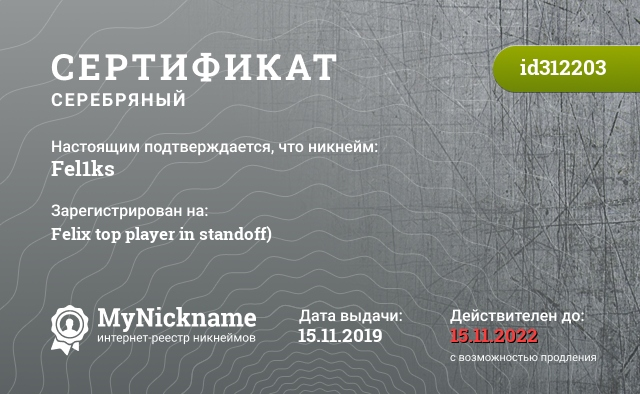 Certificate for nickname Fel1ks is registered to: Felix top player in standoff)