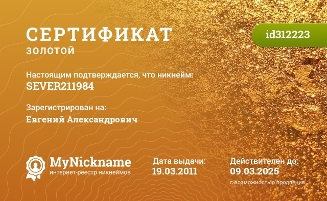Certificate for nickname SEVER211984 is registered to: Евгения Александровича