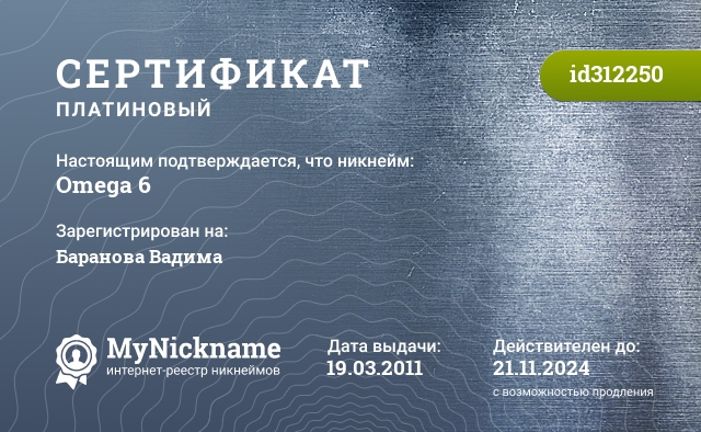 Сертификат на никнейм Omega 6, зарегистрирован за Баранова Вадима