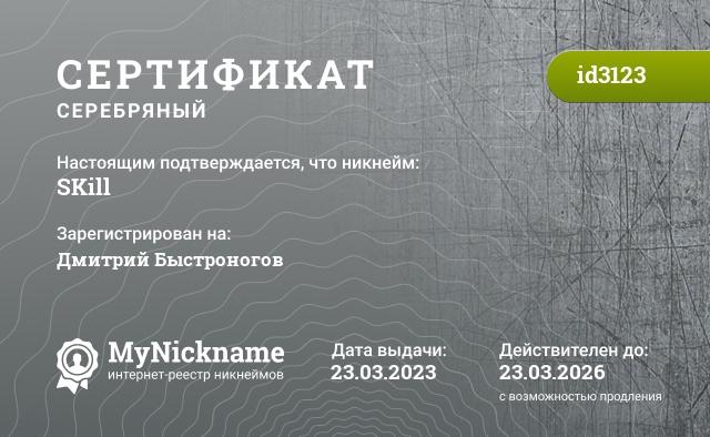 Сертификат на никнейм SKill, зарегистрирован на Мерзляков Евгений Валерьевич