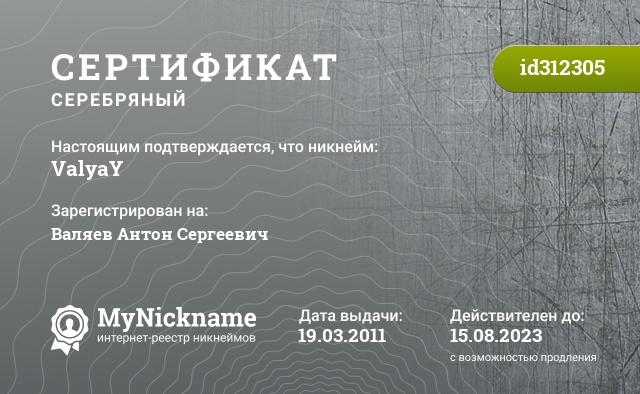 Certificate for nickname ValyaY is registered to: Валяев Антон Сергеевич