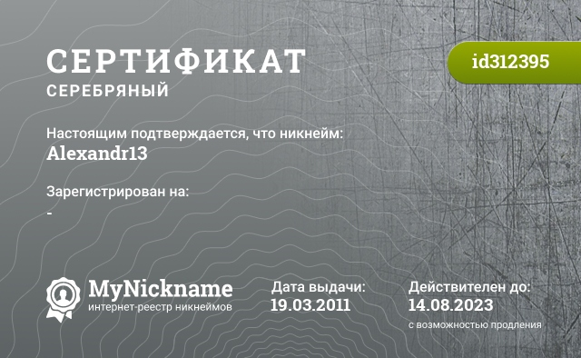 Certificate for nickname Alexandr13 is registered to: -