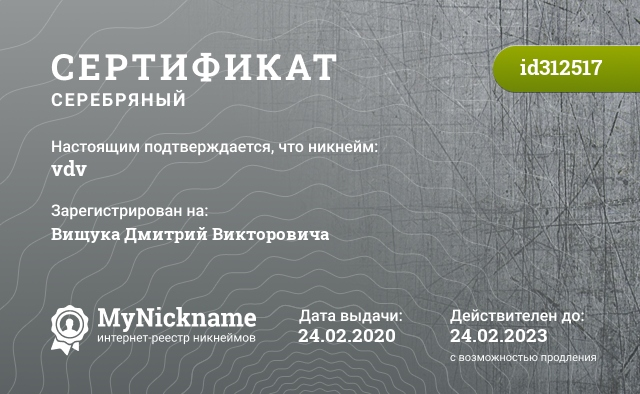Certificate for nickname vdv is registered to: Місячне затміння