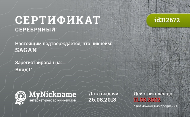 Certificate for nickname SAGAN is registered to: Влад Г