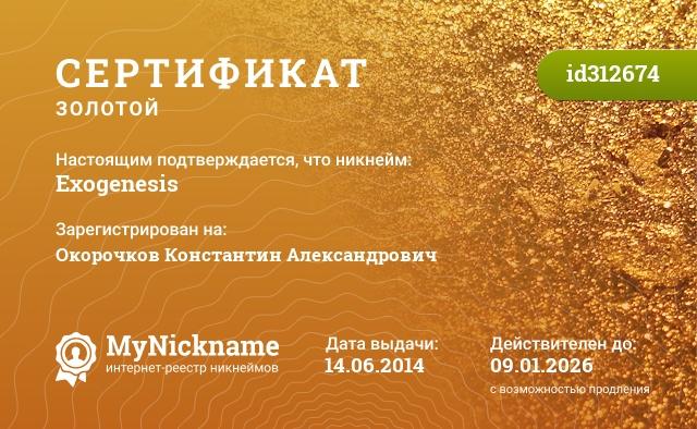 Certificate for nickname Exogenesis is registered to: Окорочков Константин Александрович