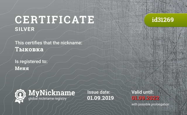 Certificate for nickname Тыковка is registered to: Меня