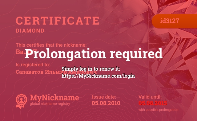 Certificate for nickname BaJIeT is registered to: Салаватов Ильмир Амирович
