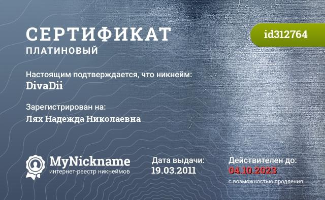 Сертификат на никнейм DivaDii, зарегистрирован за Лях Надежда Николаевна