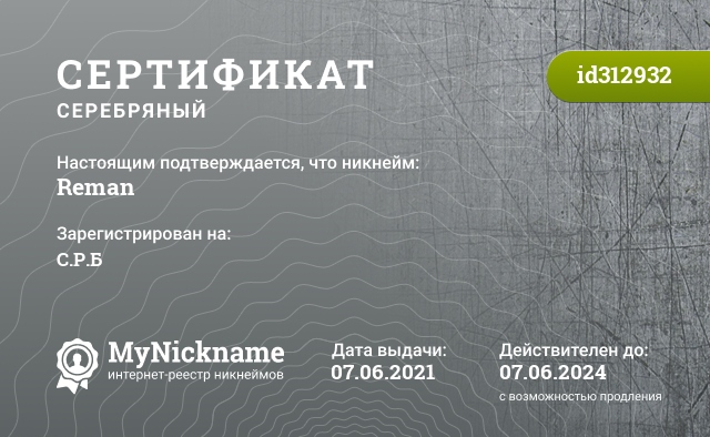 Certificate for nickname Reman is registered to: Селицкого Романа Глебовича
