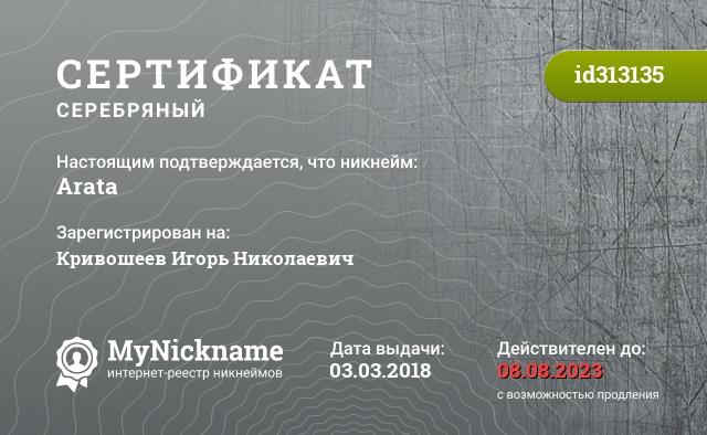 Certificate for nickname Arata is registered to: Кривошеев Игорь Николаевич