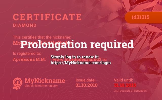 Certificate for nickname МэриАрт & LittleDudes is registered to: Артёмова М.М.       www.littledudes.narod2.ru