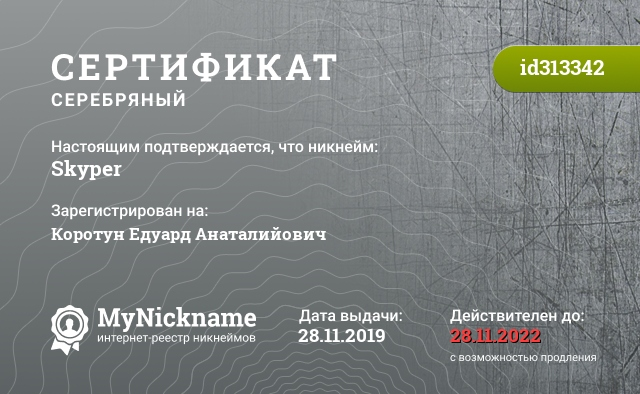 Certificate for nickname Skyper is registered to: Коротун Едуард Анаталийович