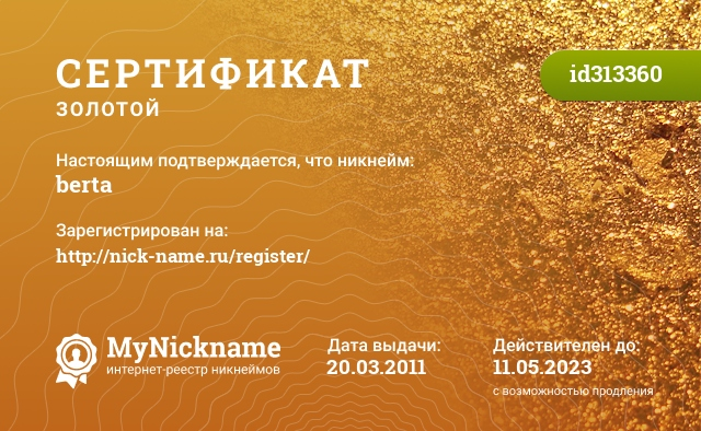 Certificate for nickname bеrtа is registered to: http://nick-name.ru/register/