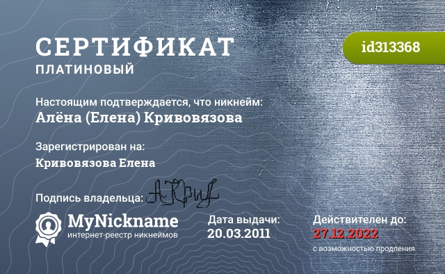 Certificate for nickname Алёна (Елена) Кривовязова is registered to: Кривовязова Елена