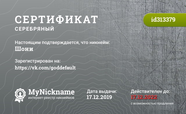 Certificate for nickname Шони is registered to: http://kitti0.beon.ru/