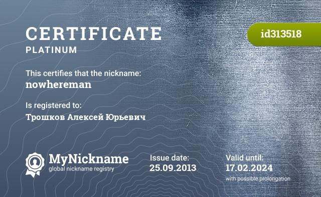 Certificate for nickname nowhereman is registered to: Трошков Алексей Юрьевич