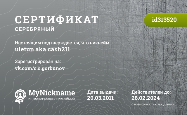 Certificate for nickname uletun aka cash211 is registered to: vk.com/s.o.gorbunov