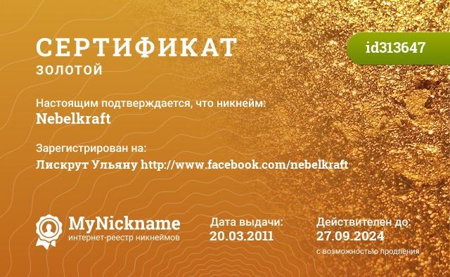 Certificate for nickname Nebelkraft is registered to: Лискрут Ульяну http://www.facebook.com/nebelkraft