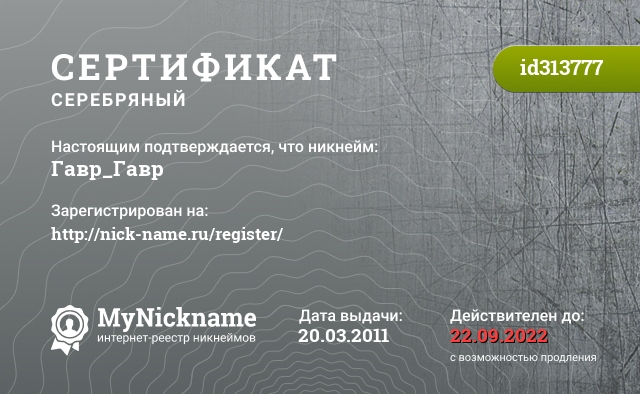 Certificate for nickname Гавр_Гавр is registered to: http://nick-name.ru/register/
