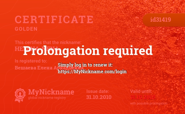 Certificate for nickname HELENA-NENA is registered to: Вешаева Елена Аркадьевна