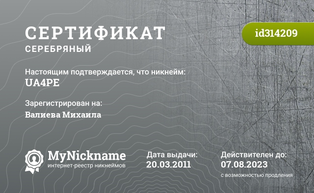 Certificate for nickname UA4PE is registered to: Валиева Михаила