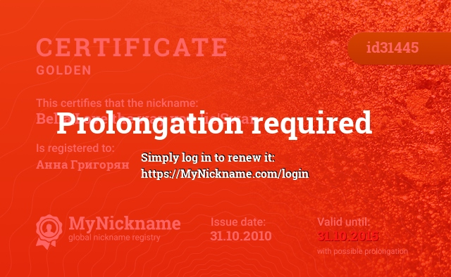 Certificate for nickname Bella|Love the way you lie|Swan is registered to: Анна Григорян