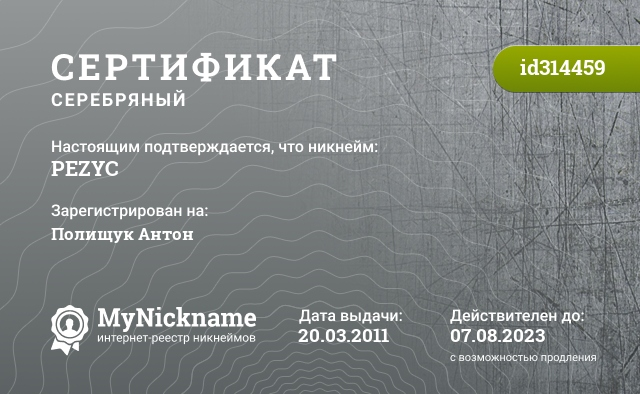 Certificate for nickname PEZYC is registered to: Полищук Антон