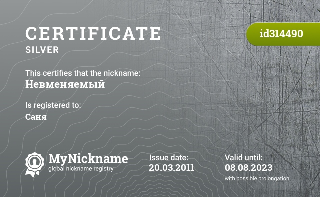 Certificate for nickname Невменяемый is registered to: Саня