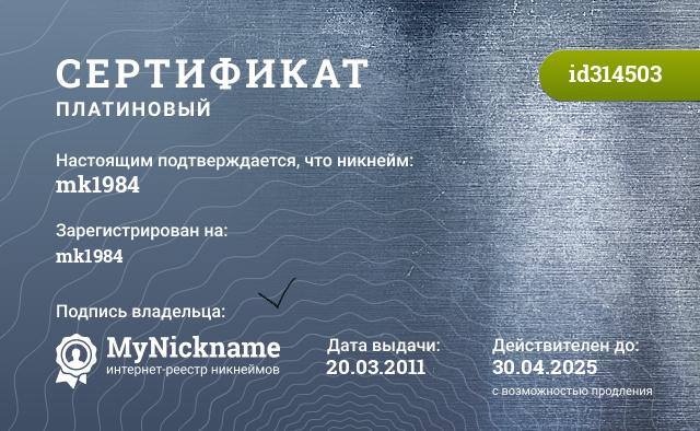 Certificate for nickname mk1984 is registered to: mk1984