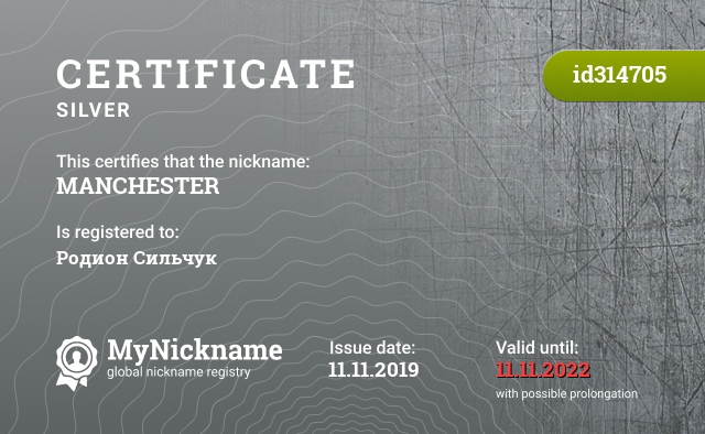 Certificate for nickname MANCHESTER is registered to: Родион Сильчук