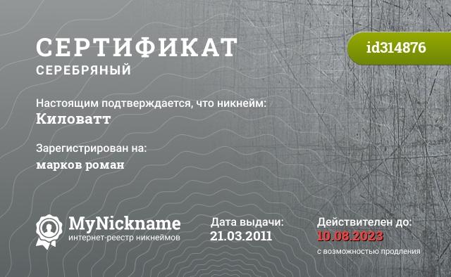 Certificate for nickname Киловатт is registered to: марков роман