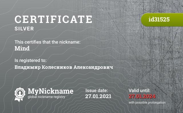 Certificate for nickname Mind is registered to: Владимир Колесников Александрович