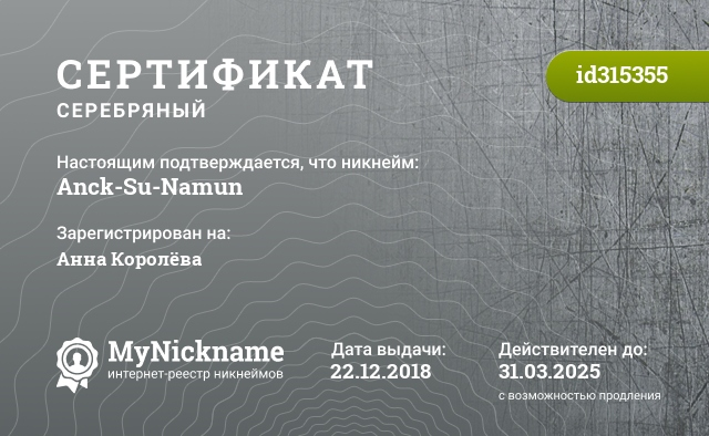 Certificate for nickname Anck-Su-Namun is registered to: Анна Королёва