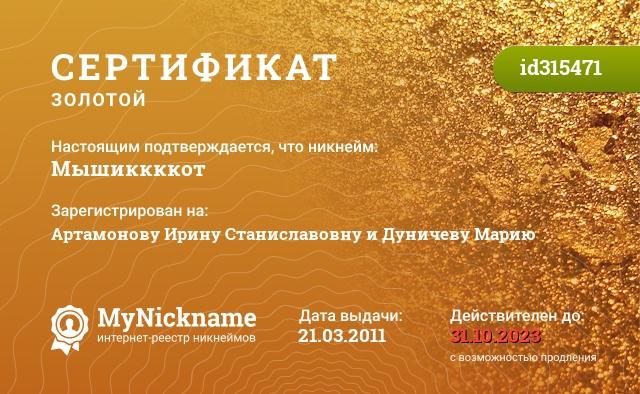 Certificate for nickname Мышиккккот is registered to: Артамонову Ирину Станиславовну и Дуничеву Марию