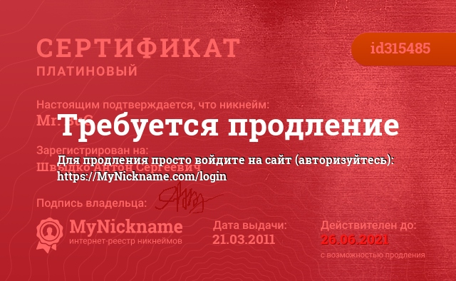 Сертификат на никнейм Mr. BuG, зарегистрирован на Швыдко Антон Сергеевич