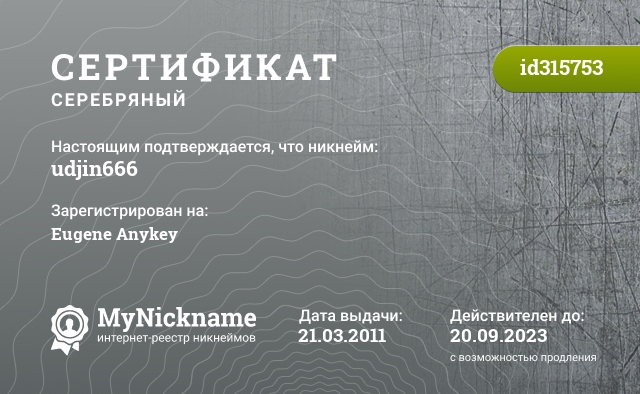Certificate for nickname udjin666 is registered to: Eugene Anykey