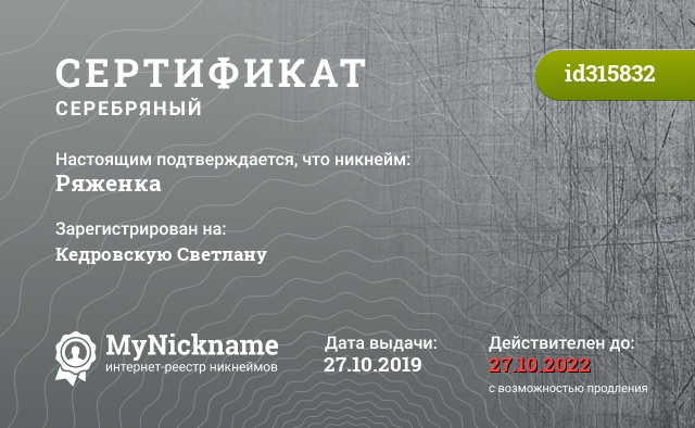 Certificate for nickname Ряженка is registered to: Кедровскую Светлану