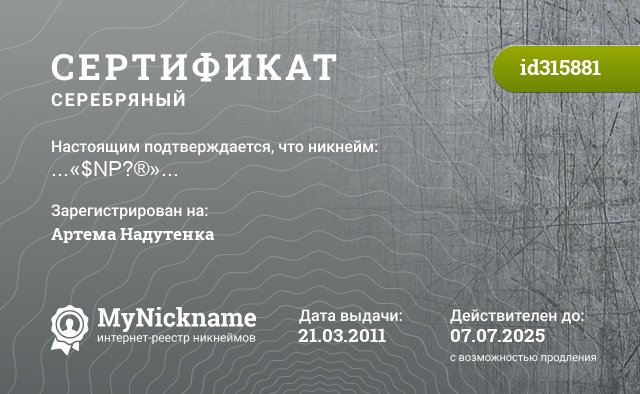 Certificate for nickname ...«$NP?®»... is registered to: Артема Надутенка