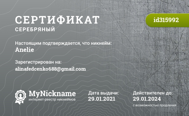 Certificate for nickname Anelie is registered to: Атанасову Полину
