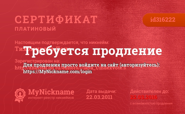 Сертификат на никнейм Тихомирова Лана, зарегистрирован за http://zhurnal.lib.ru/editors/l/lana_t/indexvote.s