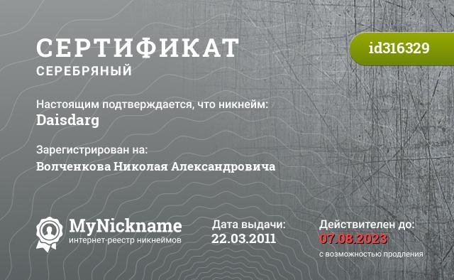Certificate for nickname Daisdarg is registered to: Волченкова Николая Александровича